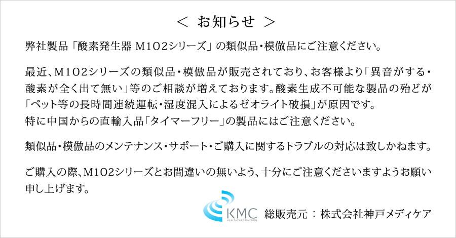 高濃度酸素発生器 M1O2-Hybrid(...